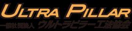 ウルトラピラー工法協会